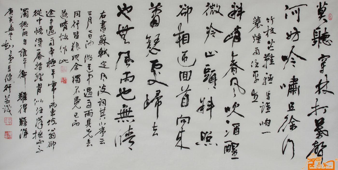 马健行 淘宝 名人字画 中国书画交易中心 中国书画销售中心 中国书画