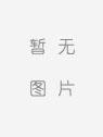 中国著名微雕艺术家:刘公伯