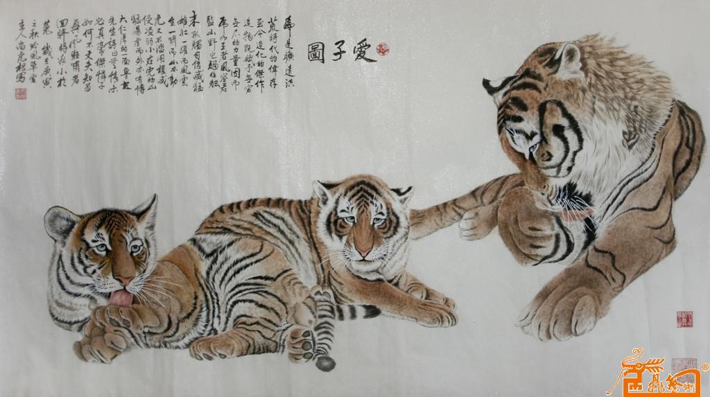 尚虎根-工笔老虎-爱子图-淘宝-名人字画-中国书画