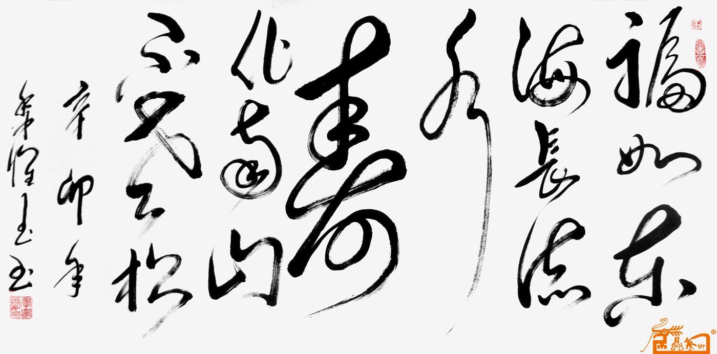 名家 季怀玉 书法 - 福如东海