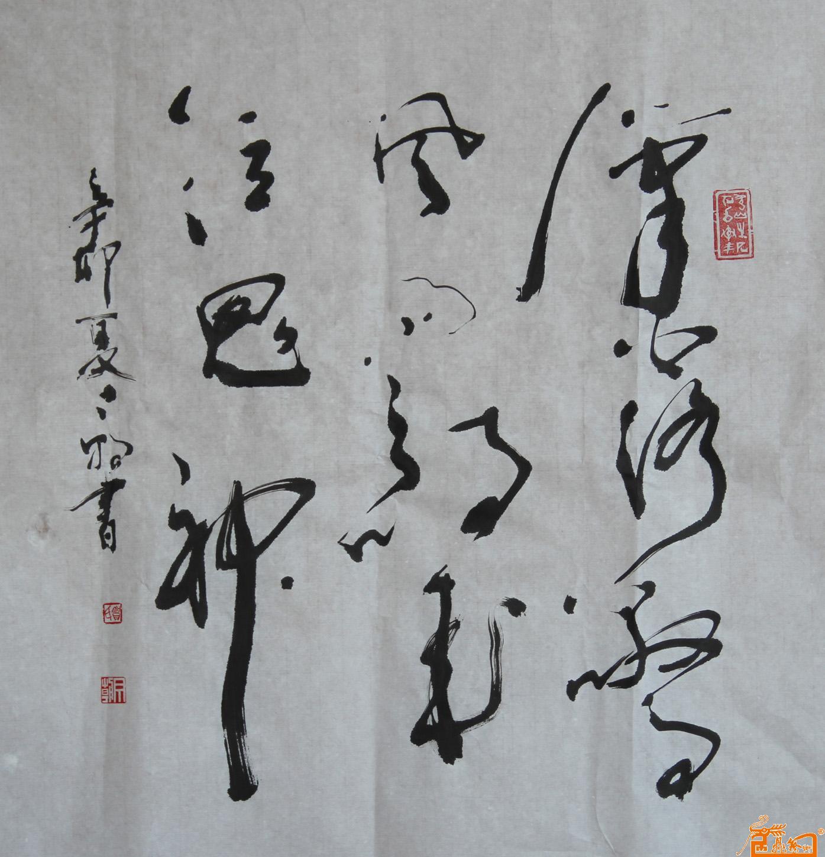 书法 名家 贺今朝国际艺术席位作品交易平台图片