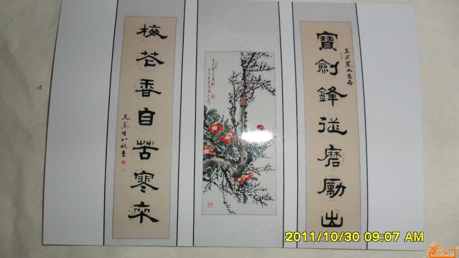 尹燕生-对联-淘宝-名人字画-中国书画交易中心,中国,.