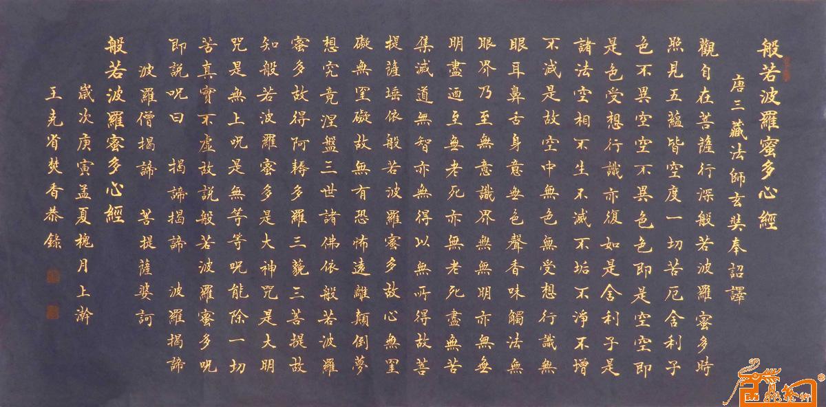 王克省-楷书心经-淘宝-名人字画-中国书画交易中心