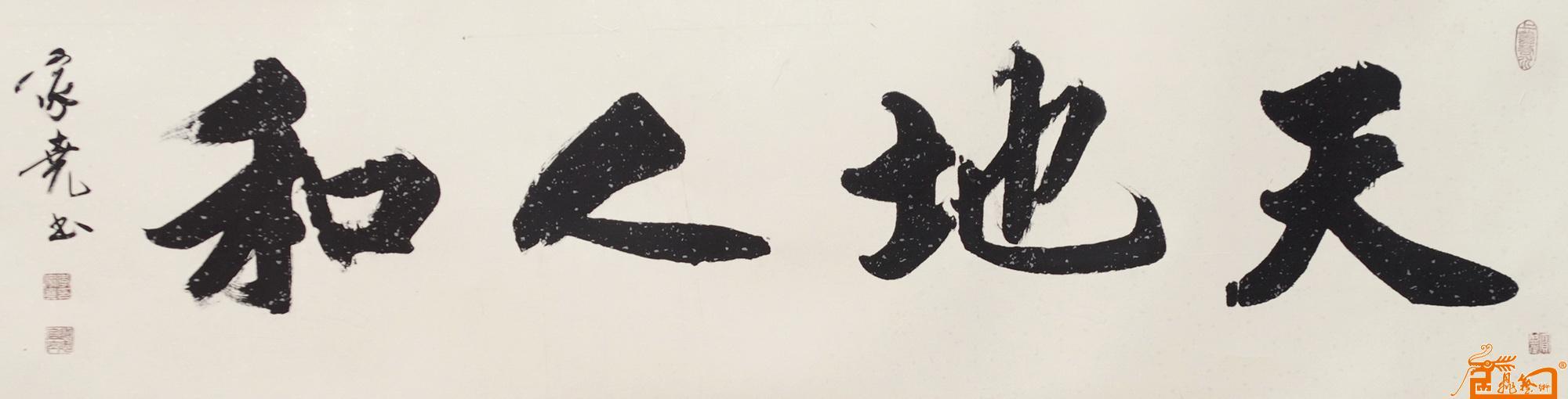 天地人和-李家尧-淘宝-名人字画-中国书画交易中心