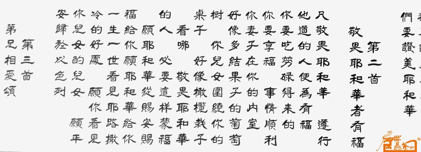 名家 贾学武 书法 - 长卷圣经诗 隶书11