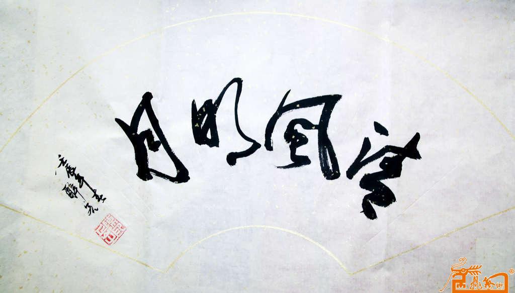 陈岳-书法21-淘宝-名人字画-中国书画交易中心,中国,.图片