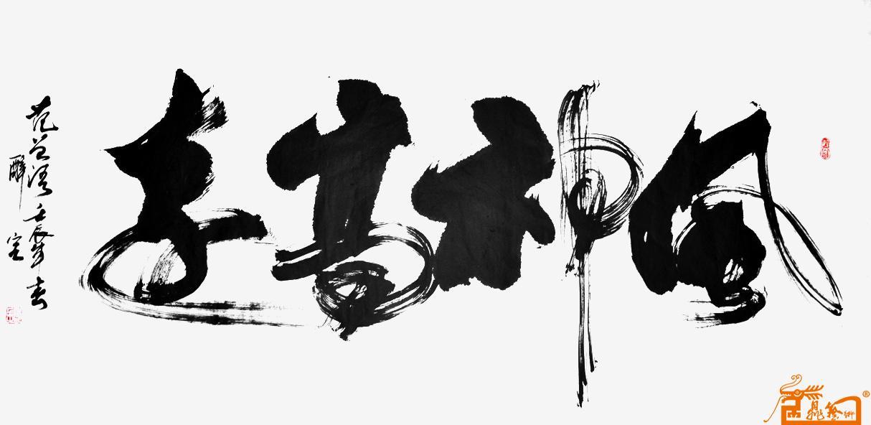 书法24-陈岳-淘宝-名人字画-中国书画交易中心,中国,.图片