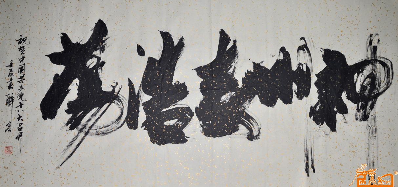 书法25-陈岳-淘宝-名人字画-中国书画交易中心,中国,.图片