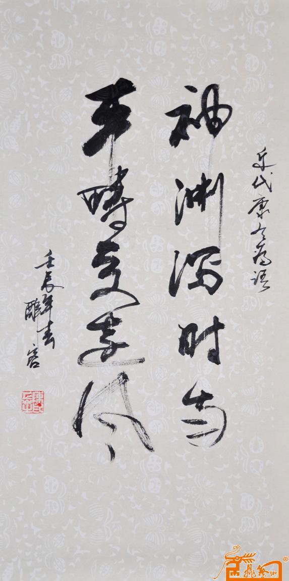 名家 陈岳 书法 - 书法31 当前 位粉丝喜爱本幅作品图片