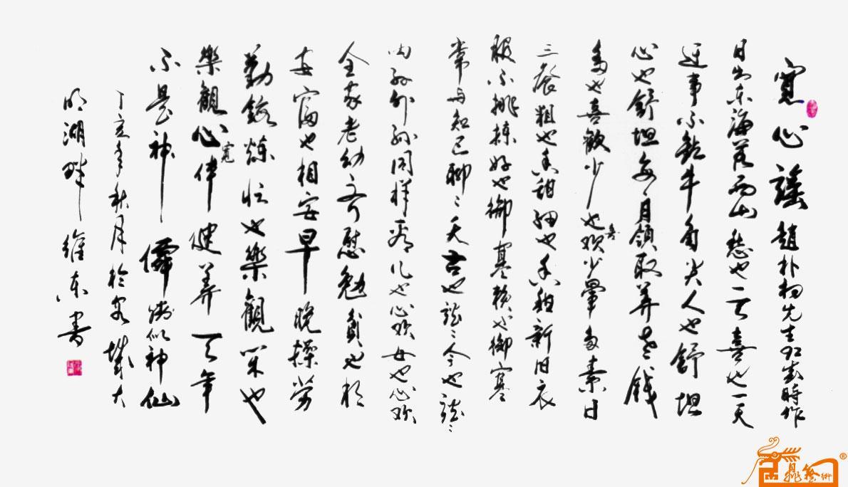 中国书画交易中心