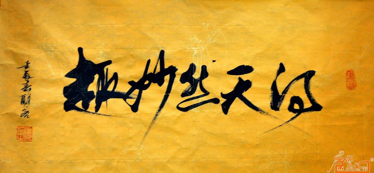 名家 陈岳 书法 - 作品37 当前 位粉丝喜爱本幅作品图片