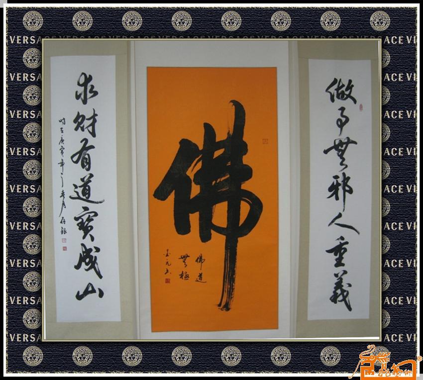 沁园春雪办公室客厅 龚存银 书法作品 佛中堂 中国书画-中堂书法沁园