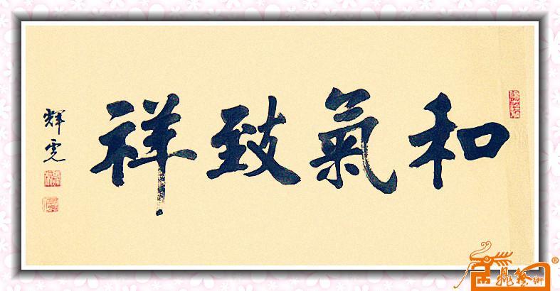 和气致祥中国书画交易中心 中国书画销售中心 中国书画拍卖中心 名人