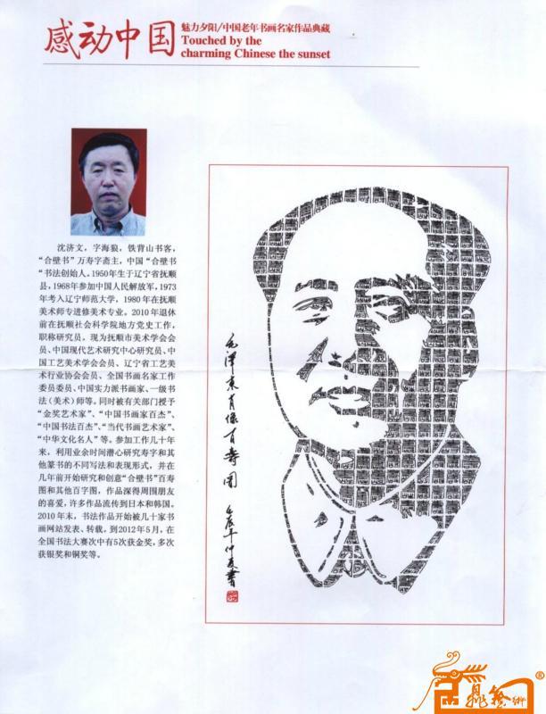 2年全国 感动中国 书画大赛获奖作品