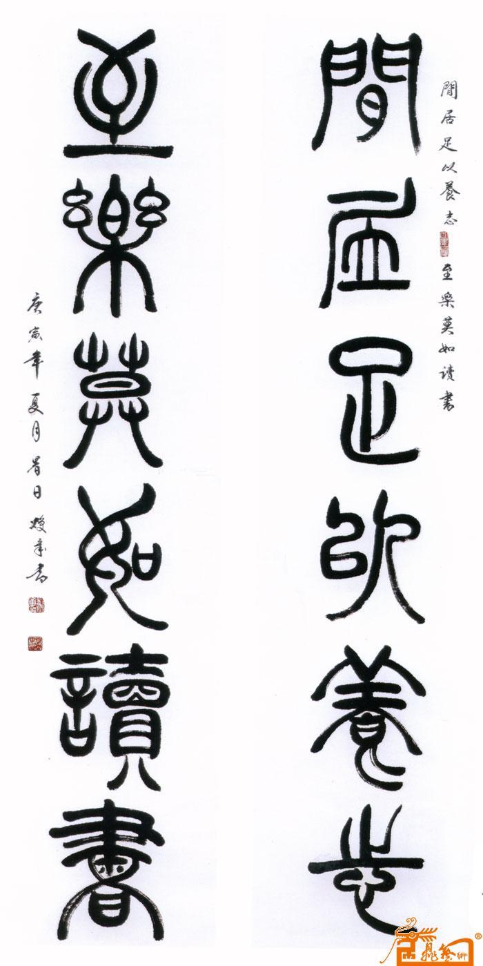 小篆对联 刘焕章 中国书画服务中心
