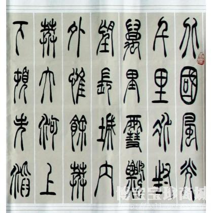 殿江 毛泽东词沁园春雪篆书 类别 横幅