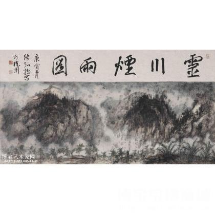 灵川烟雨图 山水画 张弘扬作品 类别: 国画山水作品