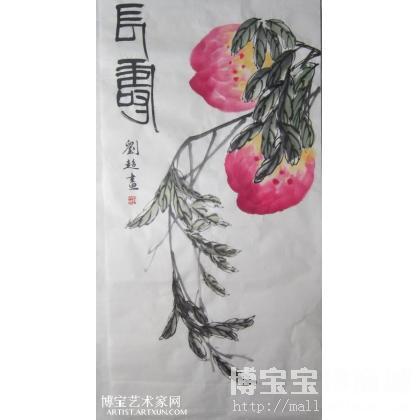 名家 刘超 国画; - 刘超 传统花鸟画 寿桃 写意花鸟画作品 类别: 写意