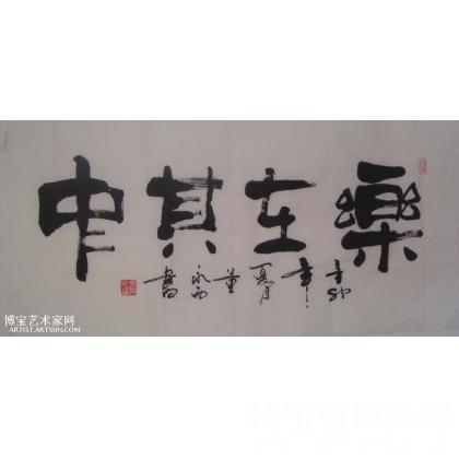 董永西乐在其中 横幅_书法作品 类别: 横幅