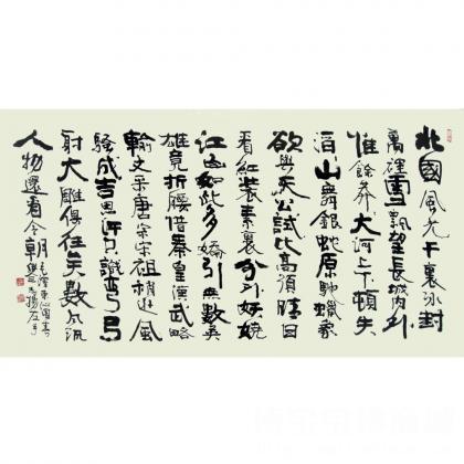 刘志扬 左手行书 沁园春雪 精品横幅区 书法作品 刘志扬 类别 精品横幅区
