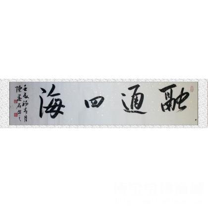 陈墨石书法 横幅作品 融通四海 类别: 横幅