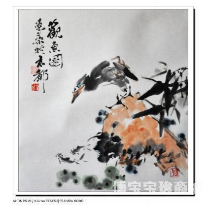名家 李墨染 国画;书法; - 观鱼图 写意花鸟画 李墨染作品 类别: 写意