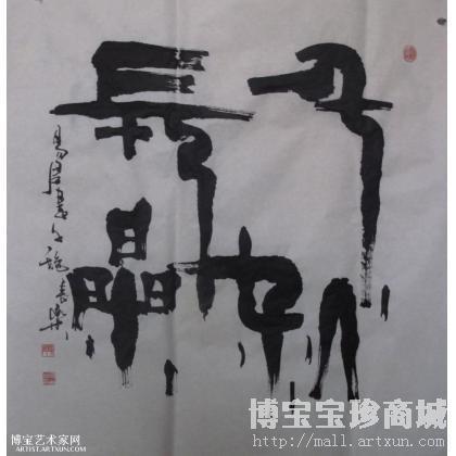张颐钧篆书 斗方 书法作品 类别 斗方