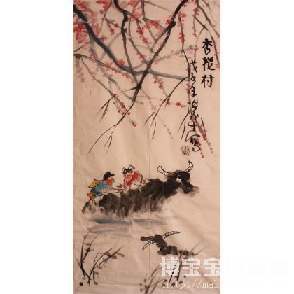 张永生杏花村 类别: 中国画/年画/民间美术