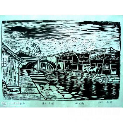 林进威 《水乡》 类别: 黑白版画