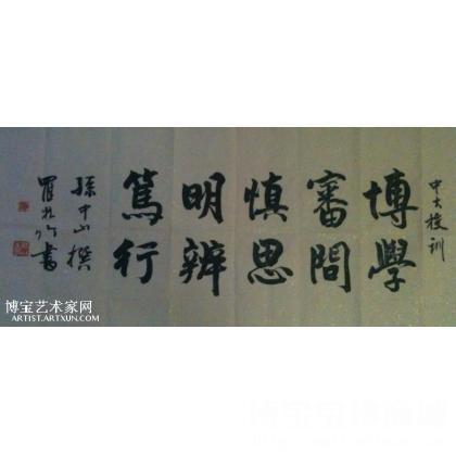 罗林竹-中山大学校训 精品横幅区