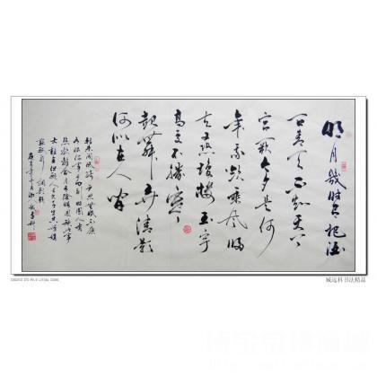 臧远科书法426行草横幅苏轼水调歌头明月几时有 横幅_书法作品 类别图片