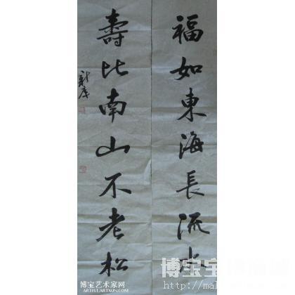 普通宣纸,行书:福如东海长流水,寿比南山不老松.