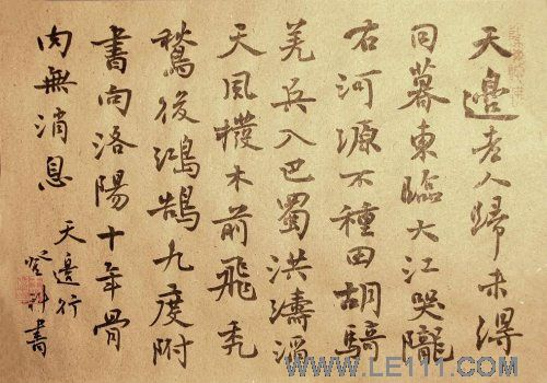 中国书法名家王登科期权艺术收藏