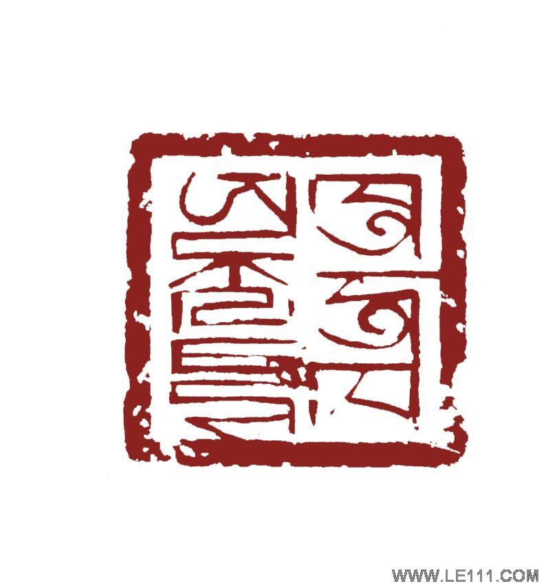 图 艺如乐图的作品 篆刻 吉祥如意 八思巴文 中国书画服务中心
