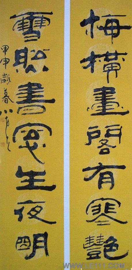 姚小尧-姚小尧的书法作品-淘宝-名人字画-中国小学州六一真图片