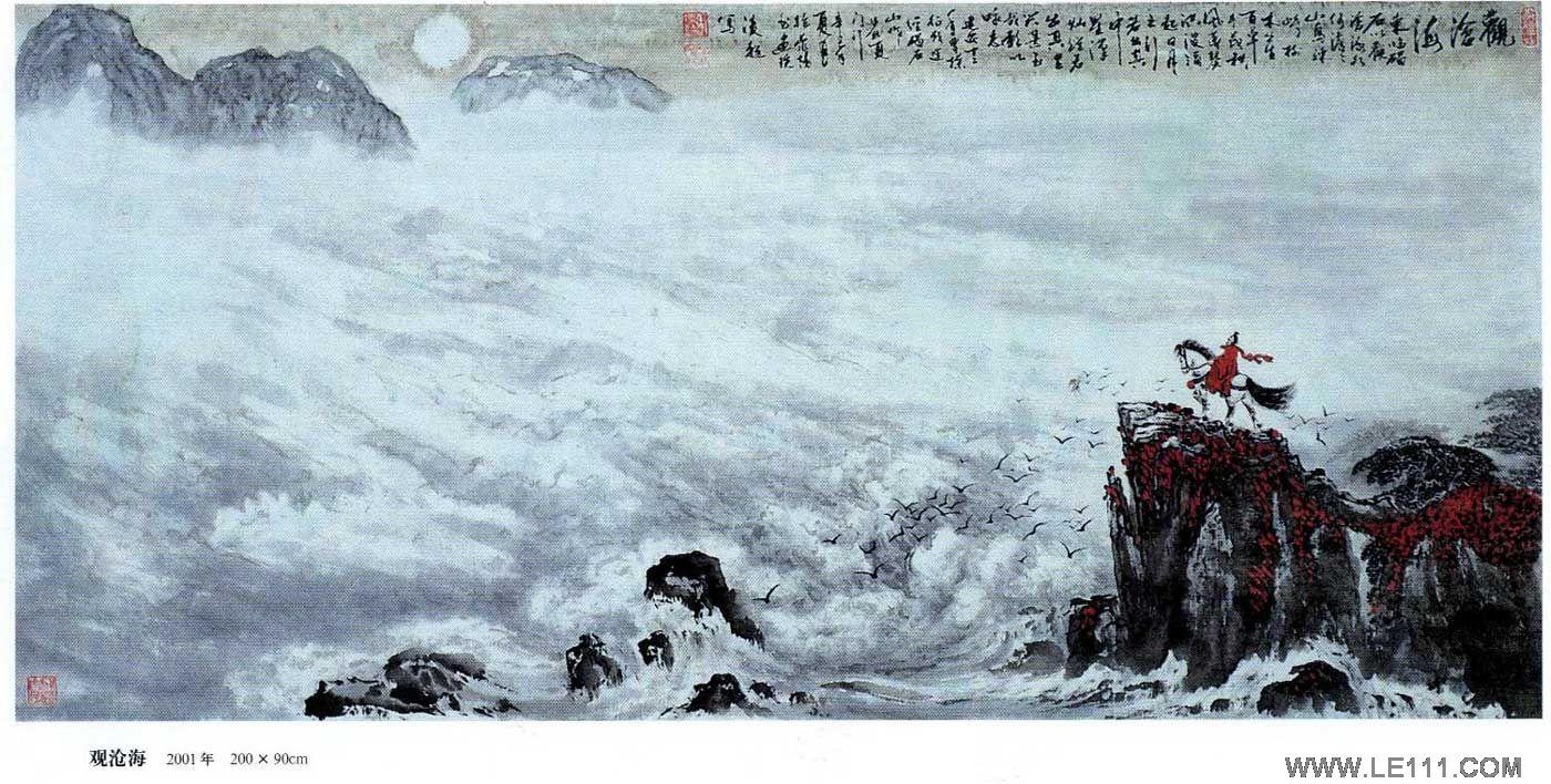 """绘画 国画 山水画名家 张凌超 - 张凌超的作品""""观沧海"""""""