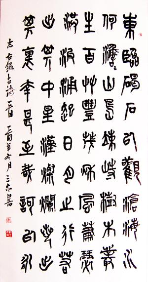 """书法名家 卢森 - 卢森的作品""""东临竭石""""图片"""