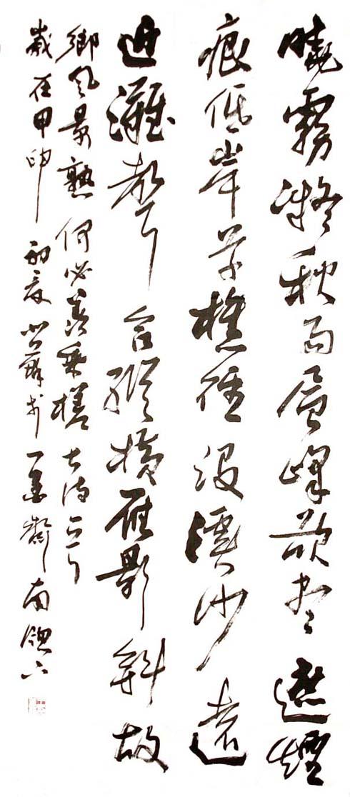 王北苏,号一墨,浙江千岛湖人.