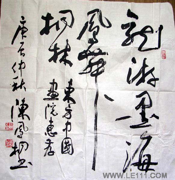 书法 淘宝 名人字画 中国书画服务中心 中国书画销售中心 中国书画拍