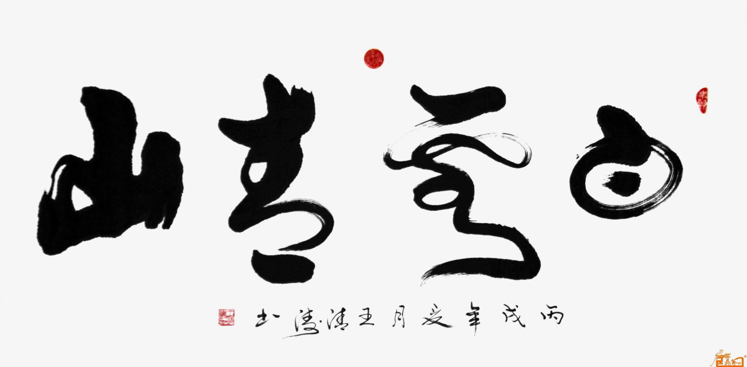 00元/平方尺 作品类别: 书法 中心荐价: 潜力升值 作品编号: jdys2012