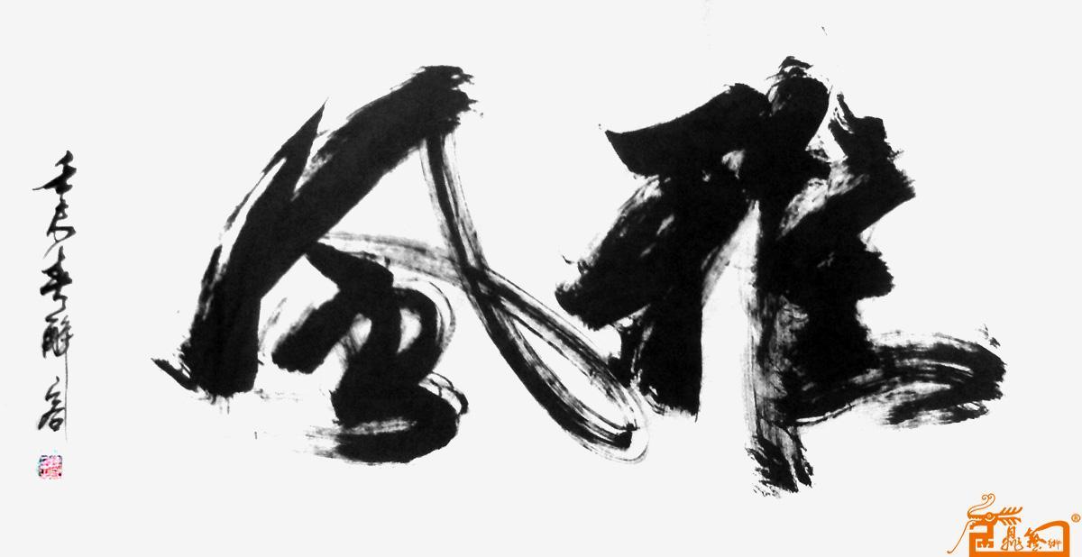 名家 陈岳 书法 - 作品57 当前 位粉丝喜爱本幅作品图片