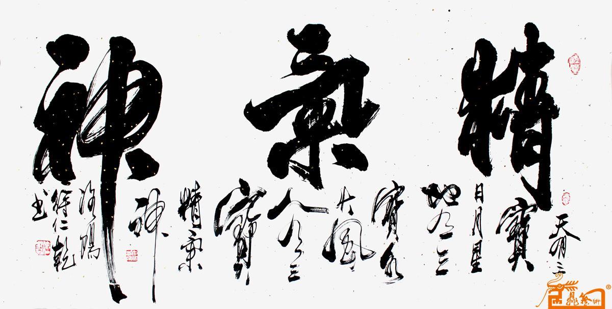 徐仁乾-精气神 -淘宝-名人字画-中国书画交易中心
