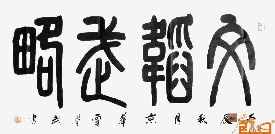 小篆作品-矢量图 书法