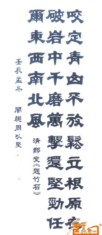 中国书法名家周以坚期权艺术收藏 中国书画交