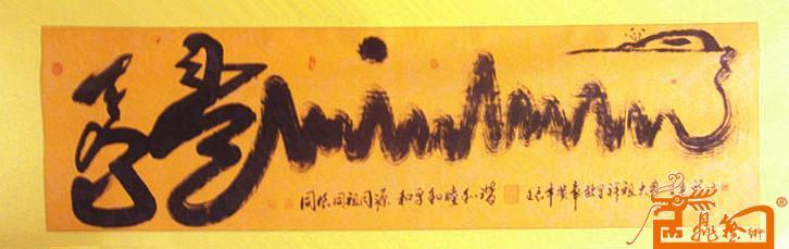 > 九维画《东方神龙》