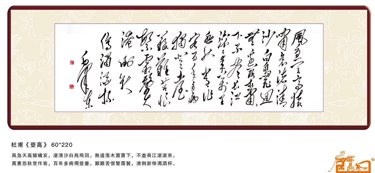 余明怀-杜甫《登高》 -淘宝-名人字画-中国书画