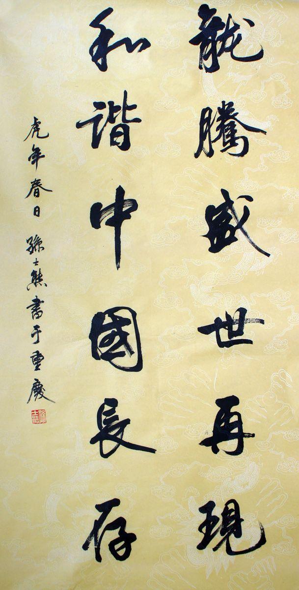 历任重庆书协常务理事,重庆书法教育委员会主任,顾问,重庆书法家协会图片