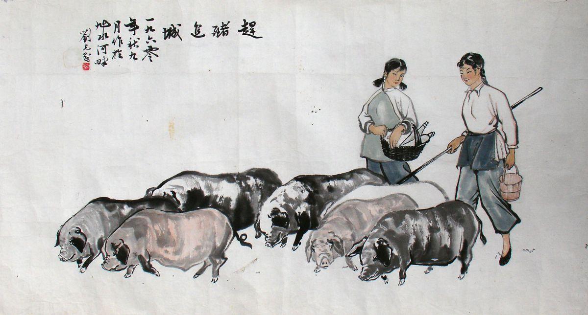 赶猪进城-刘克刚-淘宝-名人字画-中国书画服务中心,,.