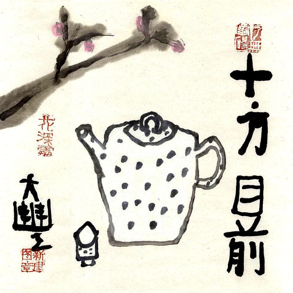 朱新建-花鸟-淘宝-名人字画-中国书画交易中心