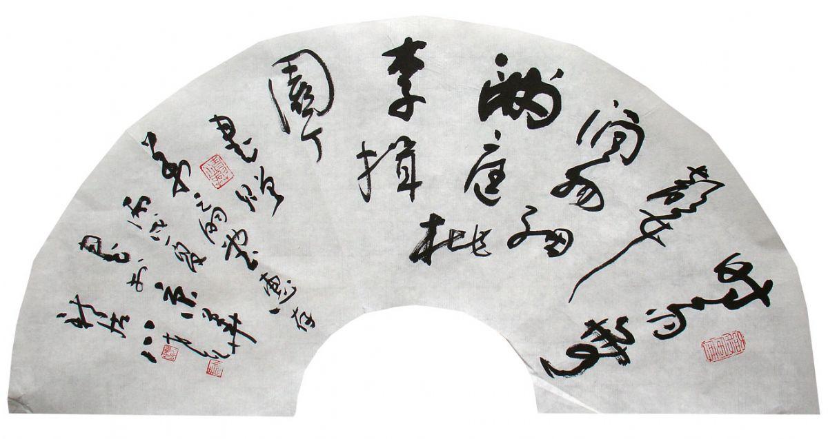 姚小尧-小学-淘宝-名人字画-中国教案服务中心年级行书信息技术下册三书画图片